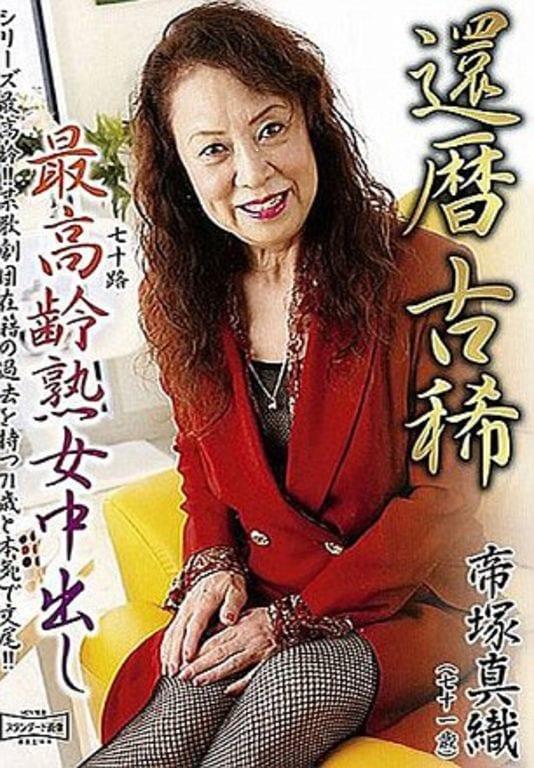 Insolite: A  80 ans, une actrice de film p*rno prend sa retraite...Photos