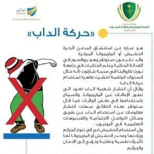 Arabie Saoudite : un chanteur arrêté pour avoir fait le « dab » (vidéo)